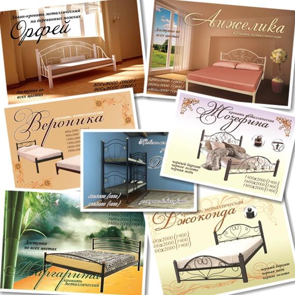 """Акция """"Топ 7""""! Снижение цены на кровати Металл-Дизайн!"""