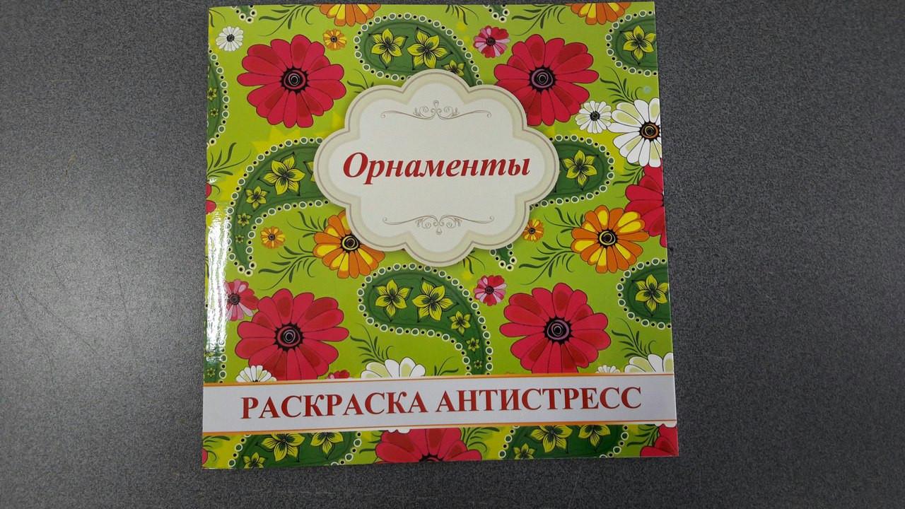 Харьков Раскраска Антистресс/орнаменты: продажа, цена в ...