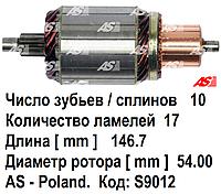 Ротор (якорь) стартера для Ford Connect 1.8 TDi (02-06) Форд Коннект. Длина 146.7 мм. SA9012 - AS Poland.