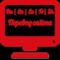 Перевод веб-сайтов различной тематики