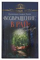 """""""Возвращение в рай и другие рассказы"""" Протоиерей Андрей Ткачёв, фото 1"""