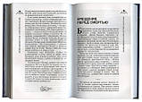 """""""Повернення в рай і інші оповідання"""" Протоієрей Андрій Ткачов, фото 3"""