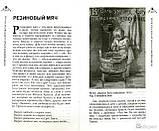 """""""Повернення в рай і інші оповідання"""" Протоієрей Андрій Ткачов, фото 4"""