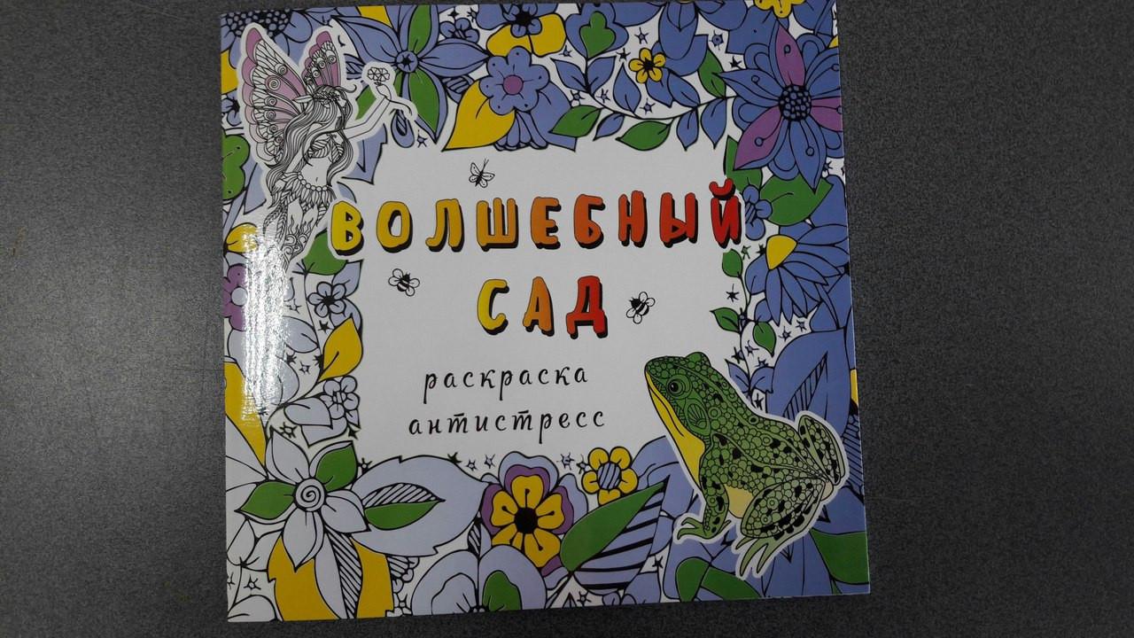 Бурун Раскраска-Антистресс Волшебный сад: продажа, цена в ...