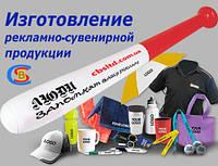 Изготовление рекламно-сувенирной продукции