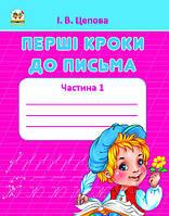 Прописи 4+: Перші кроки до письма  укр. 32стор., мягк.обл. 165х205 /50/
