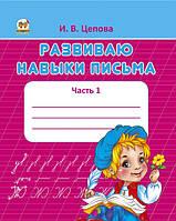 Прописи 4+: Развиваю навыки письма  рос. 32стор., мягк.обл. 165х205 /50/