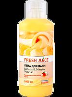"""Піна для ванни """"Бананово-манговий мус"""" - Fresh Juice 1000мл."""