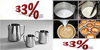Только 3 дня 33% скидка на Джаги Stalgast Польша