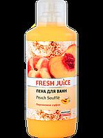 "Пена для ванны ""Персиковое суфле"" - Fresh Juice Bath Foam Peach Souffle 1000мл."