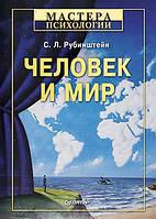 Человек и мир. Рубинштейн С. Л.