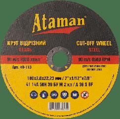 """Отрезной круг по металлу """"Ataman"""" 180*2*22"""