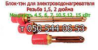 Блок - тэн для водоэлектронагревателя, электрокотла