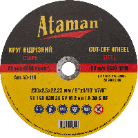 """Отрезной круг по металлу """"Ataman"""" 230*2,5*22"""