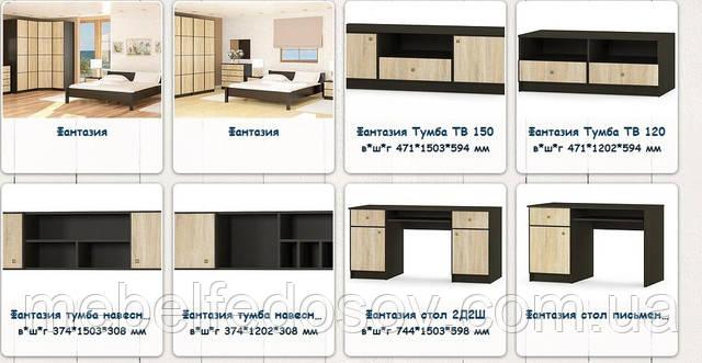 модульная система фантазия мебель сервис