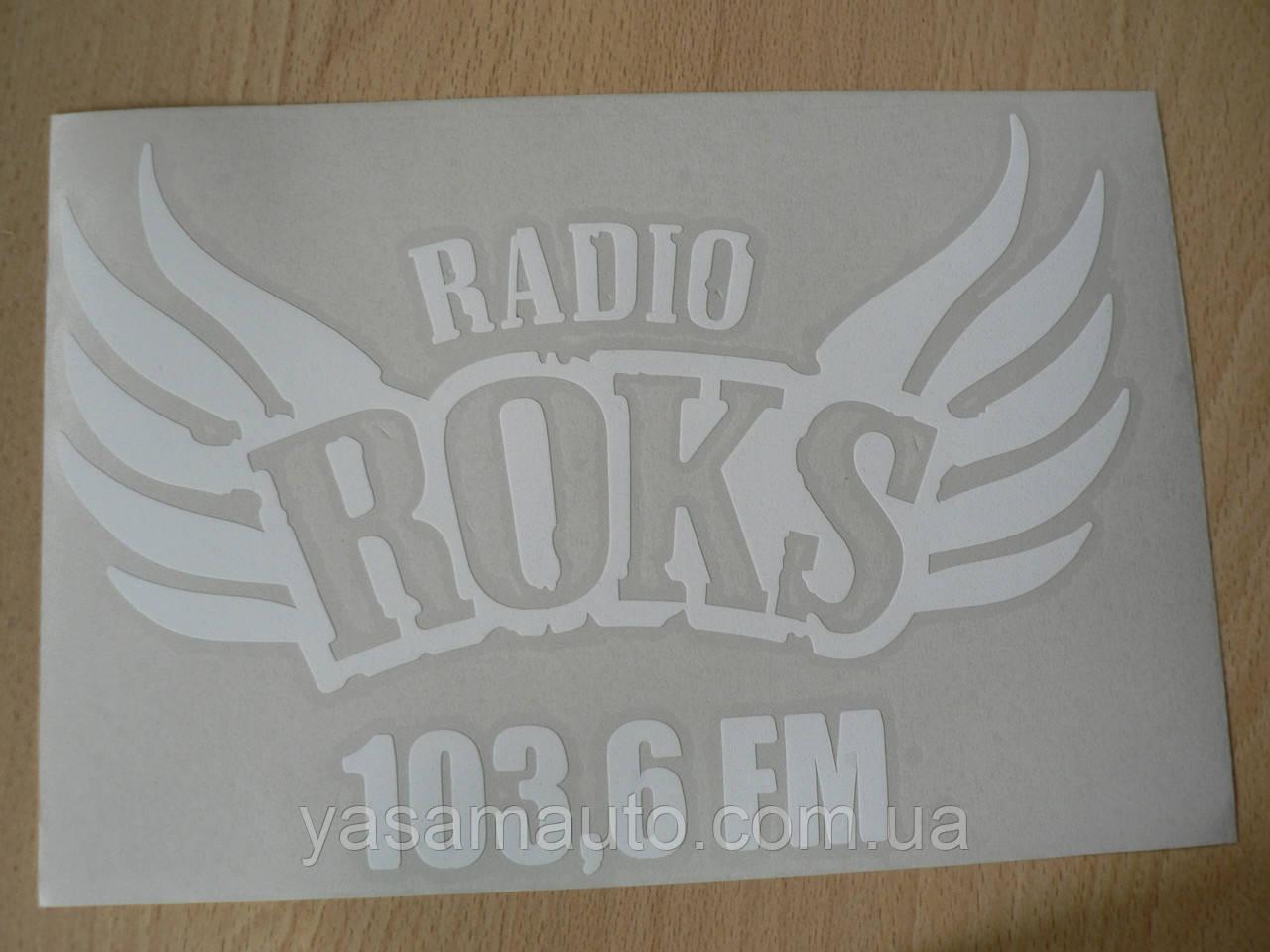 Наклейка vc музыка RADIO ROKS 103,6 FM белая 221х153мм Радио Рокс 103.6 ФМ виниловая контурная на авто