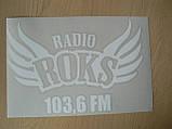 Наклейка vc музыка RADIO ROKS 103,6 FM белая 221х153мм Радио Рокс 103.6 ФМ виниловая контурная на авто, фото 3