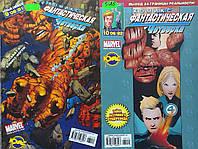 """Комикс Марвел. """"Фантастическая четвёрка и Люди Икс"""" 1-2 (Marvel, Майк Кэри, Паскаль Ферри, ИДК)"""