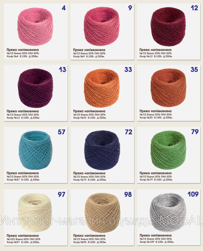 Пряжа для вязания полушерсть 100г - Интернет-магазин одежды MODAL в Киеве