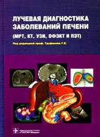 Труфанов Лучевая диагностика заболеваний печени  (МРТ, КТ, ОФЭКТ И ПЭТ)