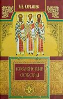 Вселенские соборы. А. В. Карташев