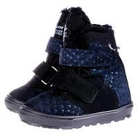 """Зимние ботинки для мальчика """"Mrugala"""" 31-36"""