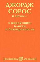 Джордж Сорос и другие... о коррупции, власти и безупречности.
