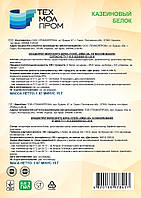 Казеїн ТМ Биос (wpc - 80%), 1кг