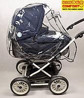Дождевик универсальный Kinder Comfort Германия (на люльку, с окошком на молнии, силикон)