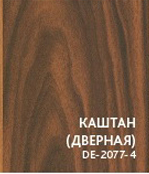 Покрытие Vinorit Каштан (дверная)