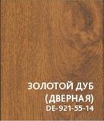 Покрытие Vinorit Золотой дуб (дверная)