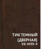 Покрытие Vinorit Тик темный (дверная)