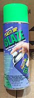 Рідка гума Plasti Dip Blaze Green спрей Пласти Діп, фото 1
