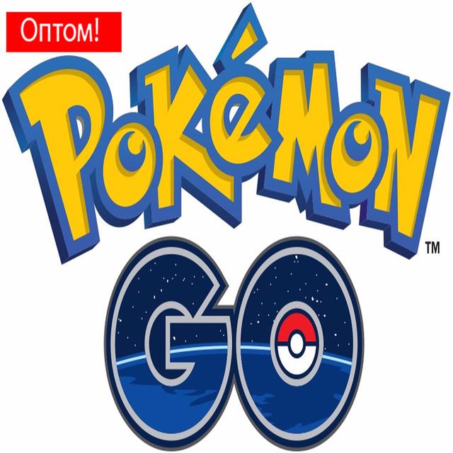 Pokemon GO Оптом!