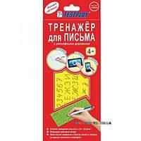 Тренажер для письма Русский алфавит Тестплей Т-0077