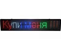 Светодиодная влагостойкая вывеска бегущая строка LED 200*40см RGB + WI-FI