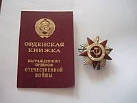 ОРДЕН ОТЕЧЕСТВЕННОЙ ВОЙНЫ 2 СТЕПЕНИ №3741450