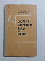 """М.Шаскольская """"Сборник избранных задач по физике"""""""