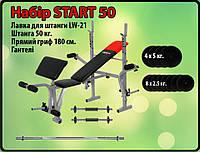 Скамья 307B + Штанга + гантели 50 кг.