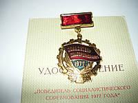 """ЗНАЧЕК """"ПОБЕДИТЕЛЬ СОЦСОРЕВНОВАНИЯ  1977г"""