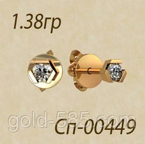 Стильные золотые серьги-пусеты 585  пробы с камнями, цена 1 230 грн ... 5c163fbd3ec