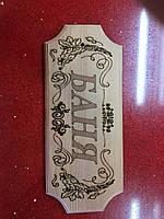 """Дерев'яна табличка для сауни та бані """"Баня"""""""