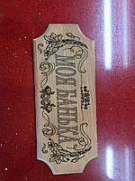 """Дерев'яна табличка для сауни та бані """"Моя Банька"""""""