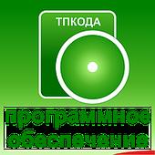 ТПКОДА – програмний продукт для організації обліку зважувань на електронних вагах Certus