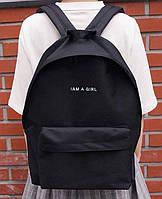 Стильный городской рюкзак черный I am a girl