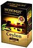 Чай Мономах «Ceylon», черный, 90г
