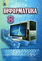 Інформатика, 8 клас. Ривкінд Й. Я., Лисенко Т.І. та ін.