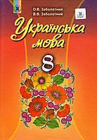 Підручник. Українська мова, 8 клас. Заболотний О.В., Заболотний В.В.