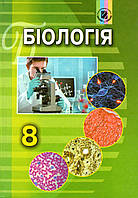 Біологія, 8 клас. Матяш Н.Ю, Остапченко Л.І. та ін.