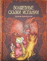 Анна Печерская Волшебные сказки Испании , Рипол
